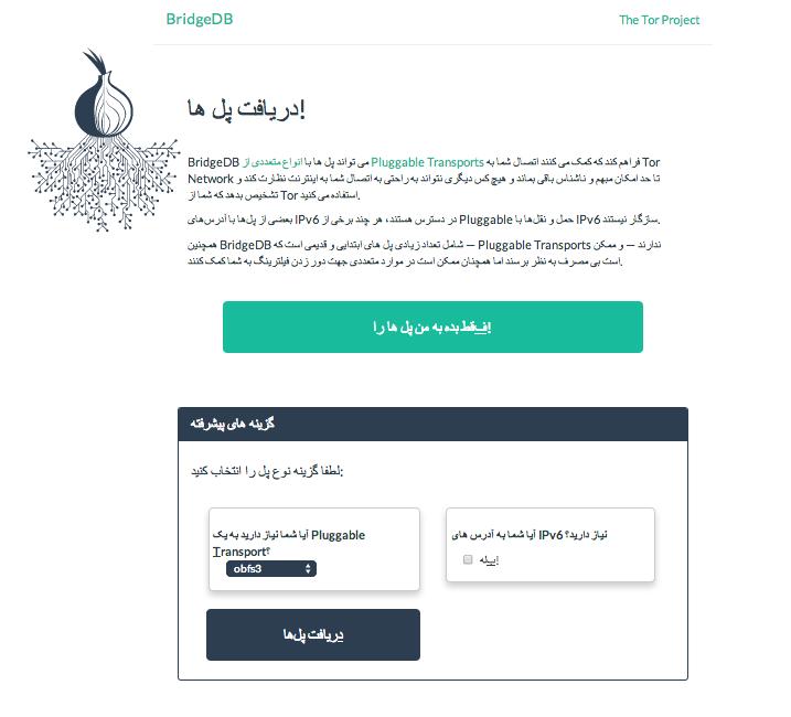 Tor pluggable transport browser hudra tor browser iphone 7 hyrda