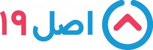 asl19_logo_farsi_v1